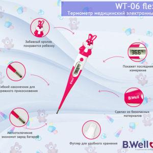 Термометр B Well WT-06 зайчик - photo2