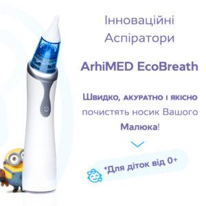 Аспиратор электронный назальный ArhiMED EcoBreath PRO - photo2