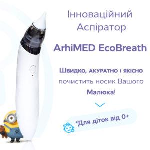 Аспиратор электронный назальный ArhiMED EcoBreath SE - photo2